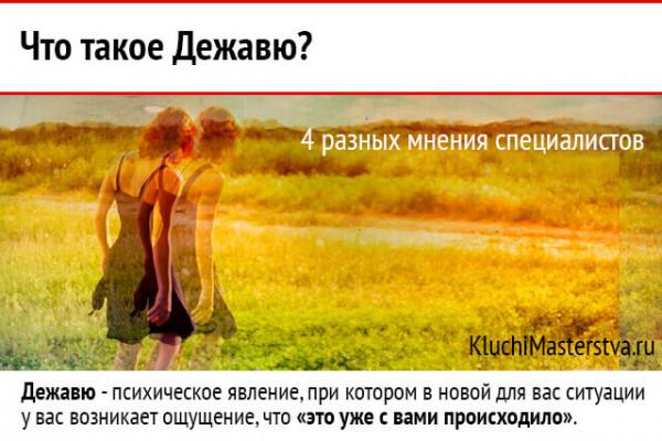 http://c0.emosurf.com/0000Kh0TSmyq09G/info-dezhavyu-05.jpg