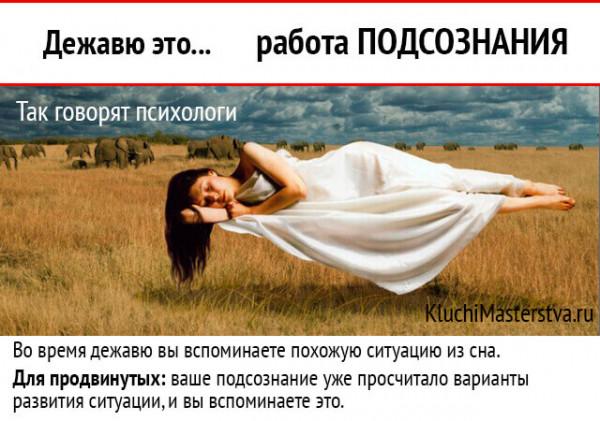 http://c0.emosurf.com/0000Kj0Q78Dm09G/info-dezhavyu-02.jpg