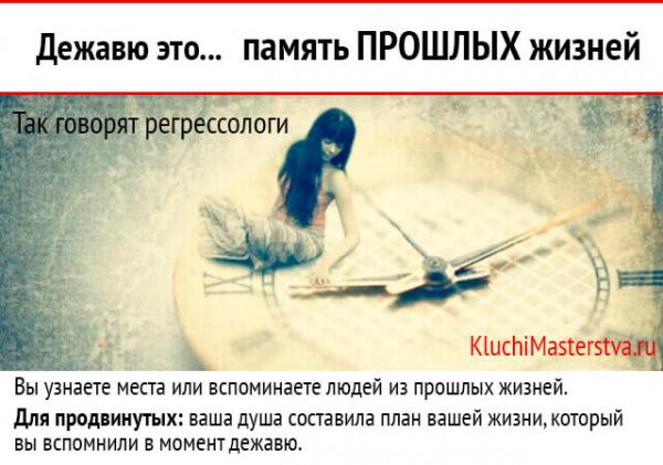 http://c0.emosurf.com/0000Kk157FzW09G/info-dezhavyu-03.jpg