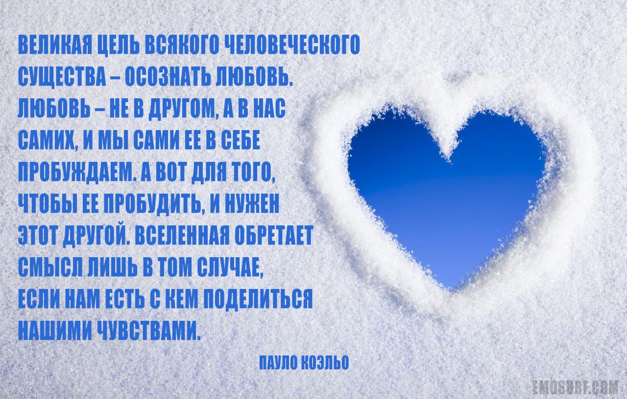 Цитаты о любви великих людей